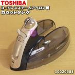 30020388 東芝 コードレス スチームアイロン 用の カセットタンク (水を入れるタンク) ★ TOSHIBA ※シャンパンゴールド(N)色用です。