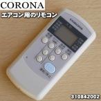 コロナ エアコン CSH-229C CSH-228C CSH-227C CSH-226C CSH-225C 他用の リモコン CORONA 310842002 / CSH-C