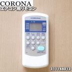 コロナ エアコン CSH-S225GE1 CSH-S225G CSH-ES1 CSH-S226G CSH-S227G 他用の リモコン CORONA 311144013 / CSH-SG8