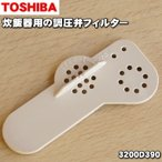 東芝 炊飯器 RC-10VW RC-10VS RC-18VS 用 内ブタ 調圧弁フィルター TOSHIBA  3200D390