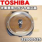 東芝 炊飯器 RC-10LX RC-H10YX用 内蓋 内蓋組立 3200D525 TOSHIBA