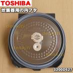 東芝 炊飯器 RC-10LY RC-10KY RC-10LHE2 他用 内ブタ 内蓋 内蓋組立 3200D527 TOSHIBA