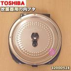 東芝 炊飯器 RC-18LY 他用 内蓋 内蓋組立 TOSHIBA 3200D528