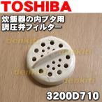 即納! 東芝 炊飯器 の 調圧フィルター RC-DU10W RC-DU10WA RC-DU18W RC-DU18WA RC-DW10G 他用 TOSHIBA  3200D710