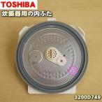 東芝 炊飯器 RC-10VXC RC-10VXE6 RC-10VZC RC-10YQC 用 内蓋 内蓋組立 3200D749 TOSHIBA