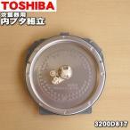 東芝 炊飯器 RC-10PY 用 内蓋 内蓋組立 3200D817 TOSHIBA