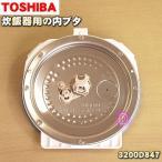 東芝 炊飯器 RC-10VSE RC-10VQE RC-10VSE8 用 内蓋 内蓋組立 3200D847 3200D968 TOSHIBA