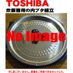 東芝 炊飯器 RC-VS10K RC-102VSS RC-101VSS 用 内蓋 内蓋組立 3200D910 TOSHIBA