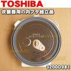 東芝 炊飯器 RC-18VXE 用 内蓋 内蓋組立 3200D981 3200D983 TOSHIBA