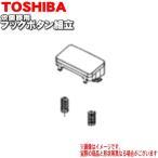 東芝 炊飯器 の フックボタン組立 フックボタンとバネのセット RC-10VRJ RC-18VRJ 他用 TOSHIBA 3200G266
