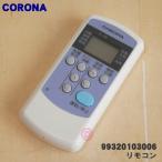 コロナ エアコン RC-2215R RC-2214 RC-2213 RC-2212 RC-2211 他用の リモコン CORONA 320103006 / CW-R
