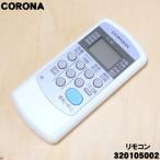コロナ エアコン CW-163IRV6 CW-163IR CW-183IR CW-165IR CW-185IR 他用の リモコン CORONA 320105002 / CW-IR