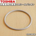 東芝 炊飯器 の 蒸気口シールパッキン RC-10HH RC-18HH RC-10HK RC-18HK 用 TOSHIBA 32019836