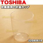 東芝 炊飯器 の 計量カップ 容量:180ml RC-18VQC RC-18VQE RC-18VQF RC-18VQG RC-18VQH 他用 TOSHIBA 32080616