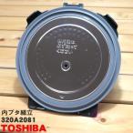 東芝 炊飯器 の 内ぶた 内蓋組立 RC-10VRE1 RC-10VRE2 RC-10VRF(R) RC-10VRF(K) 他用 TOSHIBA 320A2081