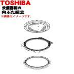 東芝 炊飯器 の 内ぶた 内蓋組立 RC-107VSS RC-10VSE4 RC-10VQK RC-10VSK RC-10VSL 用 TOSHIBA 320A2300