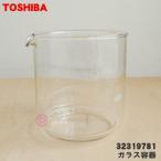 【在庫あり!】 32319781 東芝 コーヒーメーカー 用の ガラス容器 ボトルのみ ★ TOSHIBA 【60】