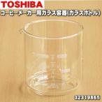 【在庫あり!】 32319865 東芝 コーヒーメーカー 用の ガラス容器 ボトルのみ ★ TOSHIBA