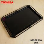 東芝 オーブンレンジ 用の 角皿 鉄板 ホーロー ★ TOSHIBA 325GP010