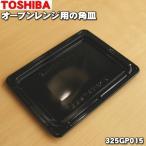 325GP015 東芝 オーブンレンジ 用の 角皿 ★ TOSHIBA【80】