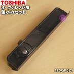325GP021 東芝 オーブンレンジ 用の 給水カセット ヨウキカンセイ ★ TOSHIBA【60】
