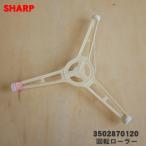 3502870120 シャープ オーブンレンジ 用の 回転ローラー ★ SHARP【60】