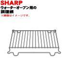 3509450031 シャープ ウォーターオーブン 用の 調理網 金網 ★ SHARP【60】