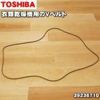 東芝 衣類乾燥機 ED-401 ED-45C 用 ベルト TOSHIBA 39236710 ※長さ2m