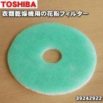 東芝 衣類乾燥機 ED-401 ED-501 ED-601 ED-45C ED-60C など用 花粉フィルター TOSHIBA 39242922