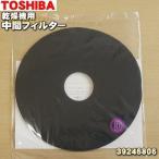 東芝 衣類乾燥機 ED-B40M 他 用 中間フィルター TOSHIBA 39246806
