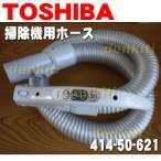 東芝 掃除機 VC-PX7D VC-PX9D VC-PY7D 用 ホース TOSHIBA 41450621
