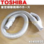 41450630 東芝 掃除機 用の ホース ★ TOSHIBA メーカー在庫希少品です。