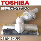 東芝 掃除機 VC-J1000 用 床ブラシ 床用ノズル TOSHIBA 4145H563