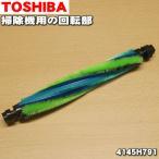 4145H791 東芝 掃除機 用の 回転ブラシ ★ TOSHIBA 【60】