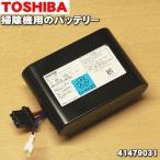 41479031 東芝 掃除機 用の バッテリー ★ TOSHIBA CL2-PG