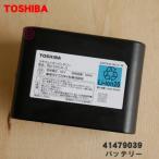【在庫あり!】 41479039 東芝 掃除機 用の バッテリー ★ TOSHIBA 【60】