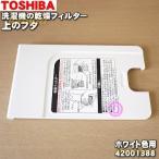 東芝 全自動洗濯機 TW-Q820L 用 TOSHIBA 乾燥フィルター上のフタ・パネル ホワイト用42001388  ベージュ用42001389