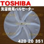 東芝 洗濯機 AW-207 AW-307 AW-60GF 他 用  パルセーター TOSHIBA  42020351 ※ネジやワッシャは付属しません