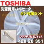 東芝 洗濯機 AW-207 AW-307 AW-60GF 他用  パルセーター TOSHIBA  42020351 ※取付ネジが付属します