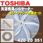 東芝 洗濯機 AW-207 AW-307 AW-60GF 他用  パルセーター TOSHIBA  42020351 ※ネジとワッシャが付属します