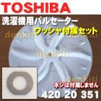 東芝 洗濯機 AW-207 AW-307 AW-60GF 他用  パルセーター TOSHIBA  42020351 ※ワッシャが付属します
