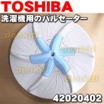 東芝 洗濯機 AW-90GF用  パルセーター TOSHIBA  42020402  ※ネジやワッシャは付属しません
