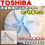 東芝 洗濯機 AW-90GF用  パルセーター TOSHIBA  42020402  ※取付ネジが付属します