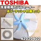 東芝 洗濯機 AW-90GF用  パルセーター TOSHIBA  42020402  ※ネジとワッシャが付属します