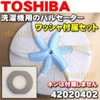 東芝 洗濯機 AW-90GF用  パルセーター TOSHIBA  42020402  ※ワッシャが付属します