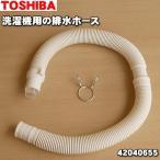 東芝 全自動洗濯機 TW-S80FA TW-741EX TW-641H TW-741EX2 用 排水ホース 0.7m TOSHIBA 42040655 そもそも付属していたホースと同じ長さです。