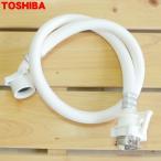 東芝 全自動洗濯機 TW-TS20VF TW-V8630 TW-V8630D 他 用 給水ホース ホース継手 0.8mタイプ TOSHIBA 42040673