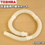 東芝 洗濯機 TW-130VB TW-130VBC TW-130VBW TW-150SVC TW-150VC 他用 排水ホース TOSHIBA 42040736