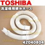 東芝 洗濯機 AW-42ML 用 排水ホース TOSHIBA 42040804