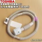 42040829 東芝 全自動洗濯機 ふろ水 用の 給水ホース 4m フィルター 保護スリーブ付き ★ TOSHIBA